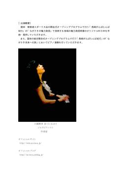 出演概要 - 長崎がんばらんば国体2014