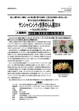 「サンシャインシティ世界のらん展2014」を開催いたします。 (PDF 720KB)