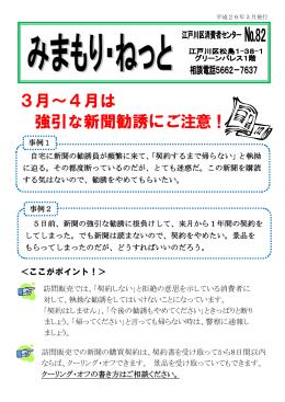 3月~4月は 強引な新聞勧誘にご注意!