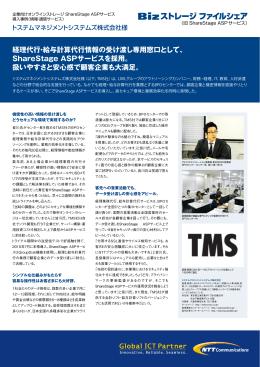 Bizストレージ ファイルシェア 導入事例(トステムマネジメントシステムズ