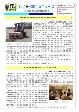元気ニュース第21号 [PDFファイル/857KB]