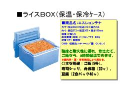 ライスBOX(保温・保冷ケース)