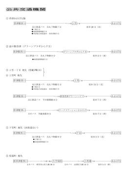アクセス(公共交通機関)(PDF:87KB)