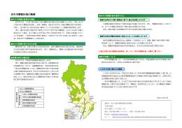 茨木市景観計画の概要