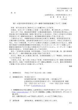 第14回中部科学技術センター顕彰の候補者推薦について(依頼)