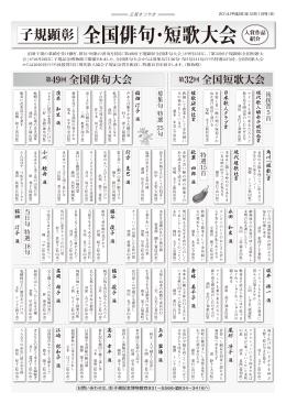 子規顕彰 全国俳句・短歌大会