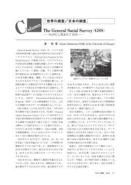 General Social Survey(GSS)は,アメリカ国 立科学財団が推し進める