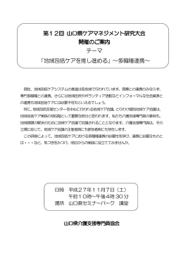 PDFデータ(526kb) - 公益社団法人福岡県介護支援専門員協会|福岡