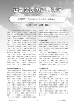 会務報告〜 Report on the Committees 〜 正林 真之