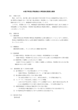 仕様書(PDF)