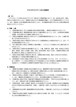 ヤマハサプライヤーCSR行動基準