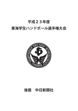 平成23年度 東海学生ハンドボール選手権大会 後援 中日新聞社