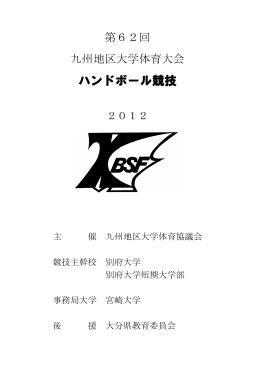 ハンドボール - 九州地区大学体育協議会 第65回九州地区大学体育大会