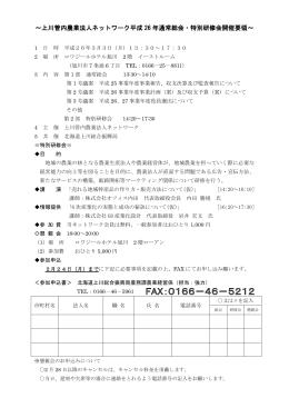 上川管内農業法人ネットワーク平成 26 年通常総会・特別研修会開催要領