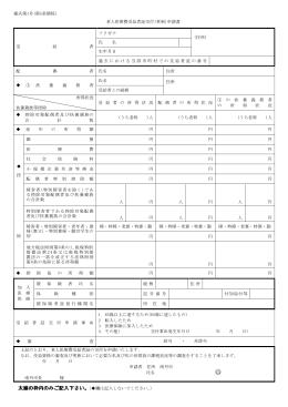 様式第1号(第5条関係) 老人医療費受給者証交付(更新)申請書 フリガナ