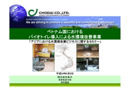 ベトナム国における バイオトイレ導入による水環境改善事業