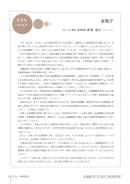 金融庁 - JC総研