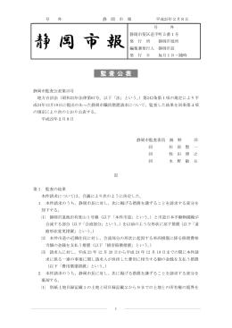 静岡市報平成25年02月08日号外