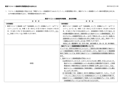 東京ベイコート倶楽部利用規程改定のお知らせ 東京ベイコート倶楽部