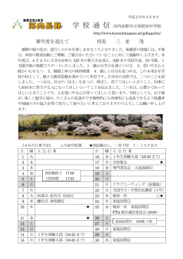 学校通信4月 - 河内長野市立加賀田中学校
