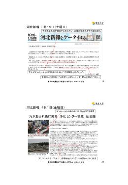 河北新報 3月19日'土曜日( 汚水あふれ街に異臭 浄化センター壊滅
