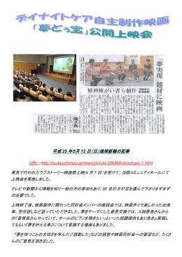 平成 25 年5月 12 日(日)琉球新報の記事