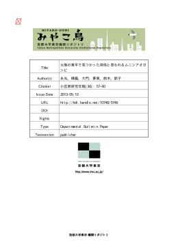 永光, 輝義, 大門, 夢果 - 首都大学東京機関リポジトリ