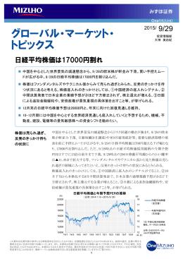 グローバル・マーケット・ トピックス