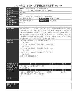 音声学を応用した英語音声指導(シラバス)