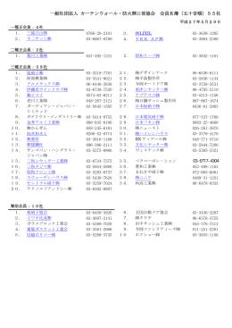 会員企業一覧 - 一般社団法人 カーテンウォール・防火開口部協会