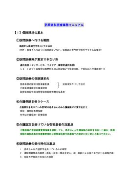 訪問歯科医療事務マニュアル 【1】保険請求の基本 ①訪問診療へ行ける