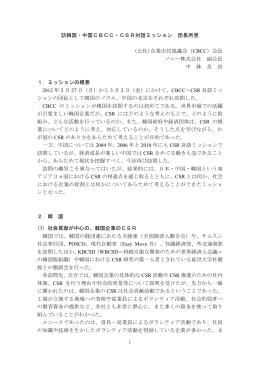 訪韓国・中国CBCC・CSR対話ミッション 団長所見