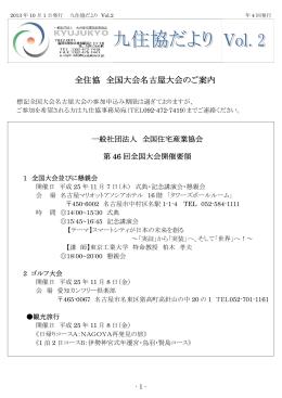 九住協だよりVol.2 (2013年10月1日発行)