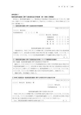 参考資料1 監査役選任議案に関する監査役会の同意書
