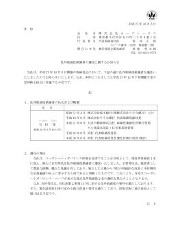 社外取締役候補者の選任に関するお知らせ - 東京に家を持とう。 OPEN
