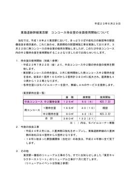 東海道新幹線東京駅 コンコース待合室の全面使用開始について