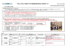 平成27年度 静岡市中学生職場体験学習受入事業所リスト 平成27年5