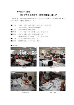 「粘土でつくる勾玉」教室を開催しました