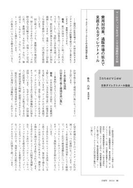 Interview - JDMA 一般社団法人日本ダイレクトメール協会