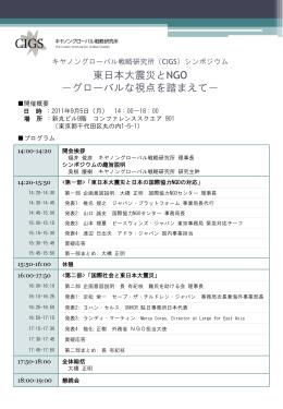 プログラム - キヤノングローバル戦略研究所