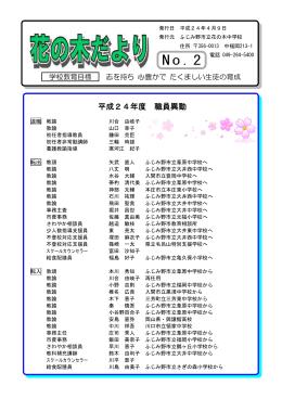 平成24年度 職員異動 - 埼玉県ふじみ野市教育委員会学校教育課