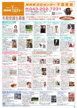 冬期受講生募集 - NHK文化センター