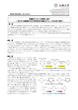 高機能アルキンの開発に成功 〜多分子の連結器や生化学