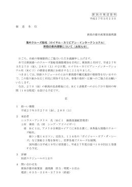 幹部の県内視察について(PDF:87KB)
