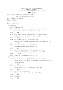 国際セミナー(2/28-3/1)