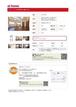 六本木駅 6分 6階 2LDK 03-5654-7720 03-5654-7721