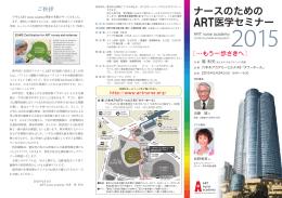 2015 - アート・ナースアカデミー / ART nurse academy