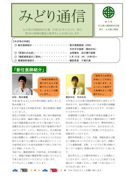 平成25年5月1日発行号