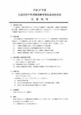 平成 27 年度 公益信託中西茂雄高齢者福祉基金助成金 応 募 要 項