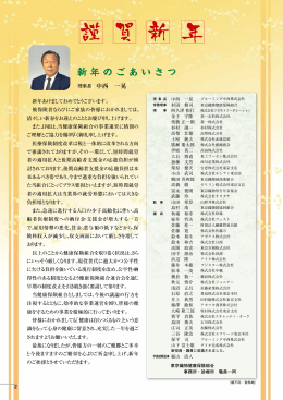 理事長 中西 一晃 - 東京織物健康保険組合